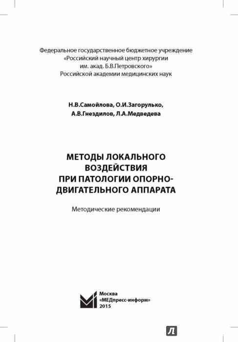 Иллюстрация 1 из 7 для Методы локального воздействия при патологии опорно-двигательного аппарата - Самойлова, Загорулько, Гнездилов | Лабиринт - книги. Источник: Лабиринт
