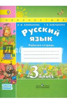 Русский язык 3 класс. Рабочая тетрадь. В 2-х частях. ФГОС технология индустриальные технологии 6 класс рабочая тетрадь фгос