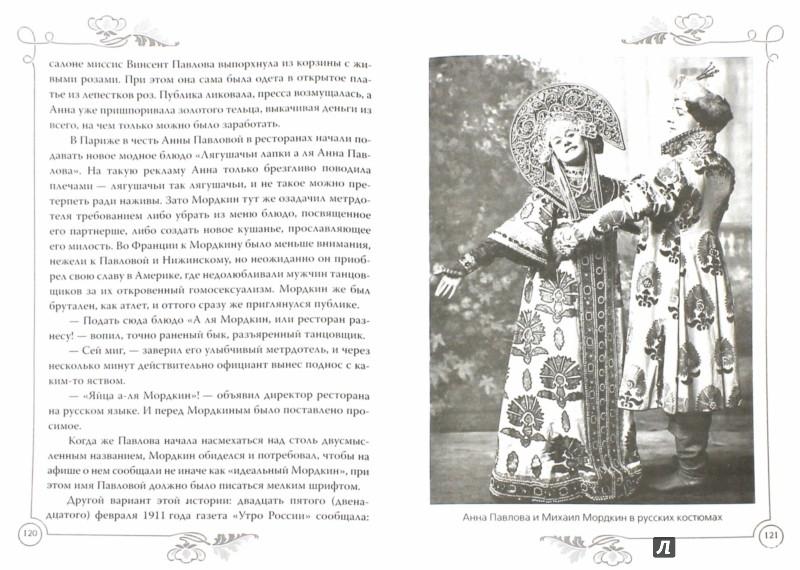 Иллюстрация 1 из 6 для Анна Павлова. Жизнь в танце - Юлия Андреева   Лабиринт - книги. Источник: Лабиринт