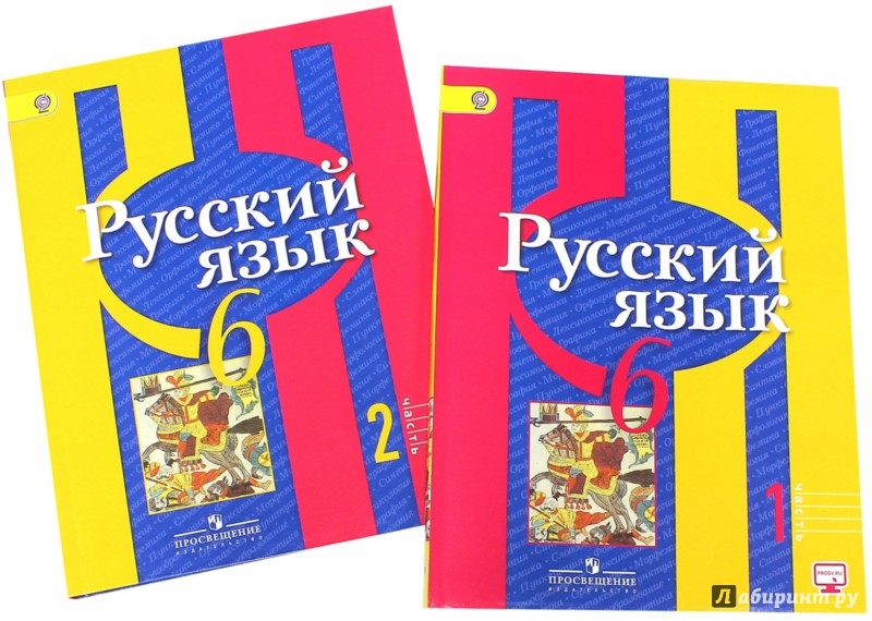 6 ответы часть нарушевич русского учебник класс 1 решебник