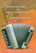 Хрестоматия юного баяниста (аккордеониста). 2 класс ДМШ