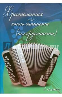 Хрестоматия юного баяниста (аккордеониста). 5 класс. ДМШ