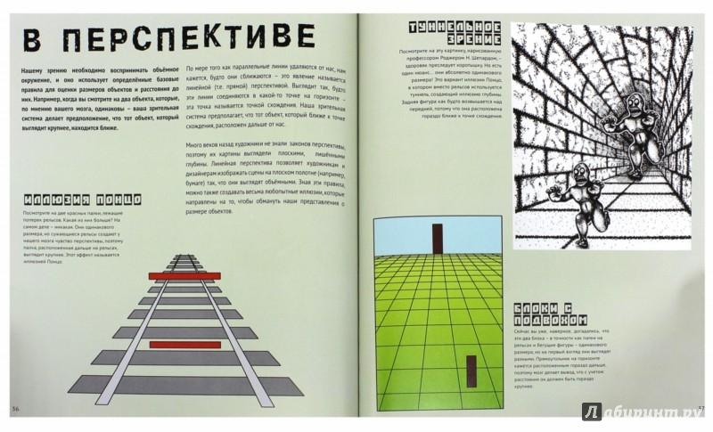 Иллюстрация 1 из 11 для Глазоломки - Клайв Гиффорд | Лабиринт - книги. Источник: Лабиринт