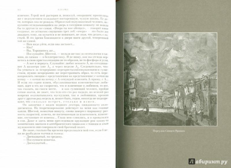 Иллюстрация 1 из 30 для Штемпель: Москва - Сигизмунд Кржижановский | Лабиринт - книги. Источник: Лабиринт