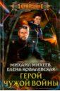 Михеев Михаил Александрович, Ковалевская Елена Герой чужой войны
