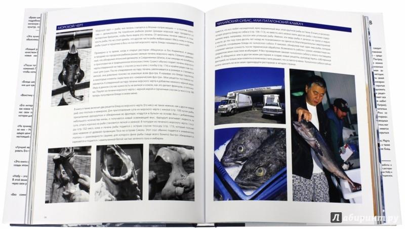 Иллюстрация 1 из 3 для НОБУ. Книга рецептов - Нобуюки Мацухиса | Лабиринт - книги. Источник: Лабиринт