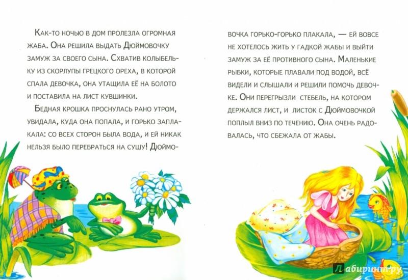 Иллюстрация 1 из 11 для Дюймовочка | Лабиринт - книги. Источник: Лабиринт