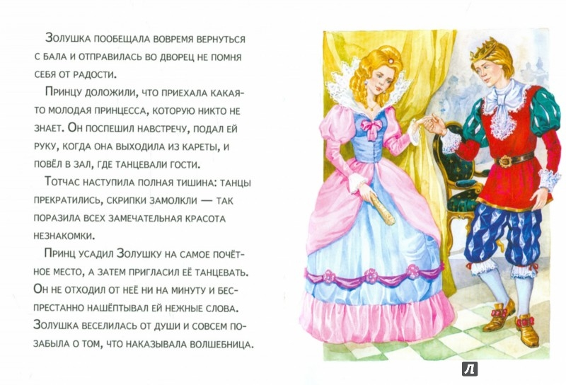 Иллюстрация 1 из 7 для Золушка   Лабиринт - книги. Источник: Лабиринт