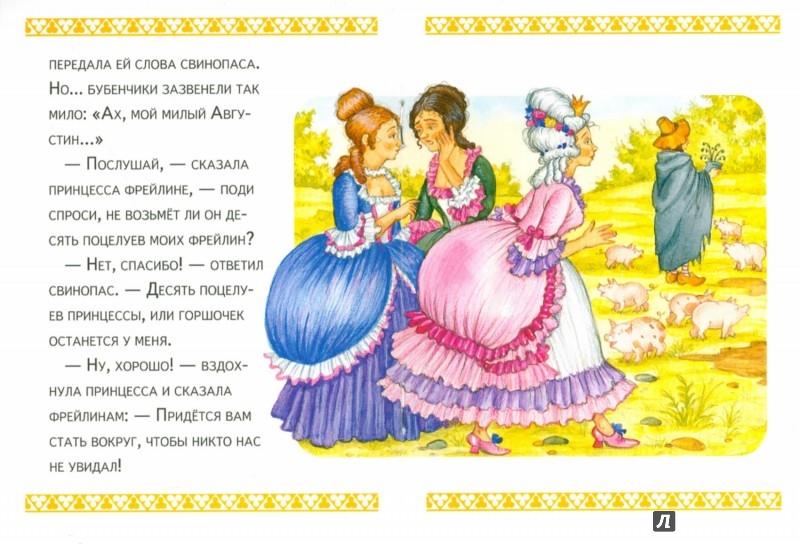 Иллюстрация 1 из 4 для Свинопас   Лабиринт - книги. Источник: Лабиринт