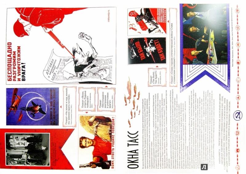 Иллюстрация 1 из 19 для 10 картин о войне - Наталья Синельникова | Лабиринт - книги. Источник: Лабиринт