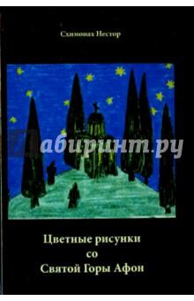 Цветные рисунки со Святой Горы Афон