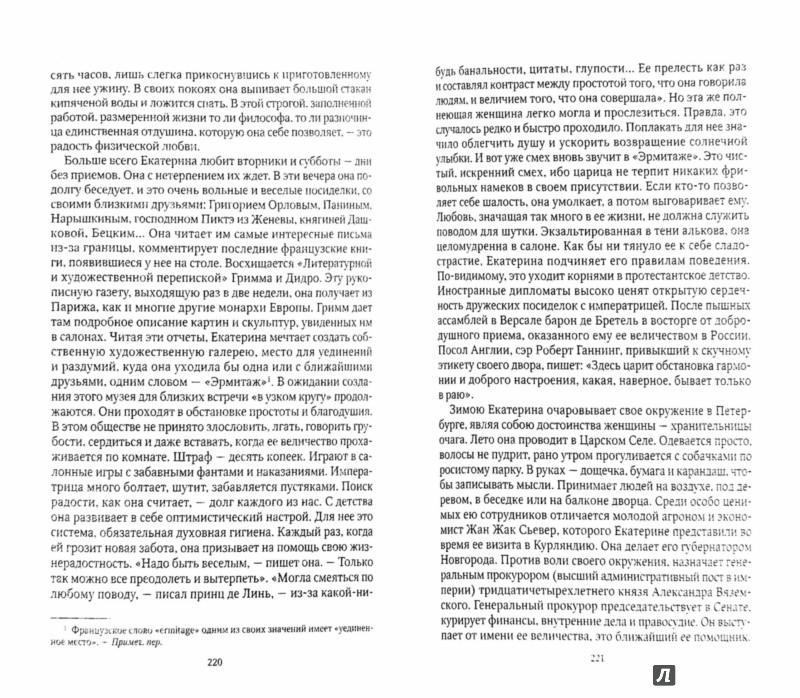 Иллюстрация 1 из 16 для Екатерина Великая - Анри Труайя | Лабиринт - книги. Источник: Лабиринт