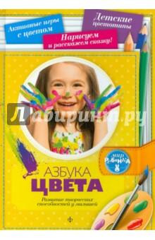 Азбука цвета. Развитие творческих способностей у малышей