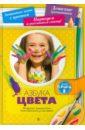 Голубева Марина Валентиновна Азбука цвета. Развитие творческих способностей у малышей