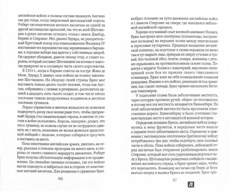 Иллюстрация 1 из 9 для Масоны. Рожденные в крови - Джон Робинсон | Лабиринт - книги. Источник: Лабиринт
