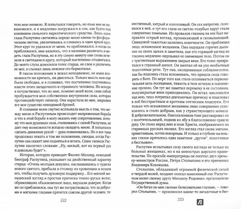 Иллюстрация 1 из 8 для Николай и Александра. История любви и тайна смерти - Роберт Масси | Лабиринт - книги. Источник: Лабиринт