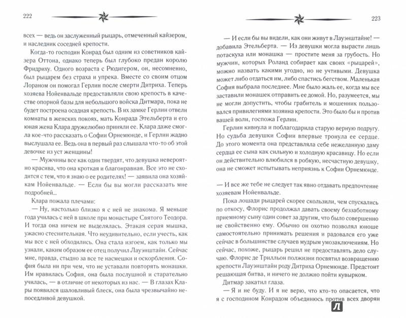 Иллюстрация 1 из 17 для Изгнанница. Поединок чести - Рикарда Джордан | Лабиринт - книги. Источник: Лабиринт