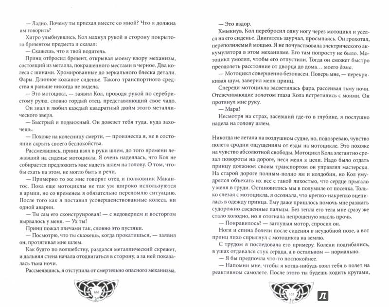 Иллюстрация 1 из 10 для Алая королева - Виктория Авеярд | Лабиринт - книги. Источник: Лабиринт