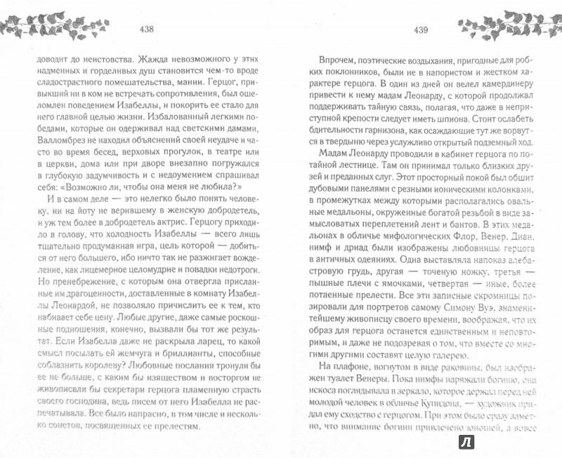 Иллюстрация 1 из 18 для Железная маска. Сборник - Дюма, Готье, Понсон   Лабиринт - книги. Источник: Лабиринт