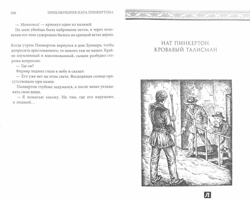 Иллюстрация 1 из 37 для Нат Пинкертон. Король сыщиков - Петр Орловец | Лабиринт - книги. Источник: Лабиринт