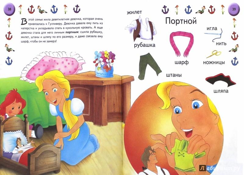 Иллюстрация 1 из 22 для Учимся со сказкой! | Лабиринт - книги. Источник: Лабиринт