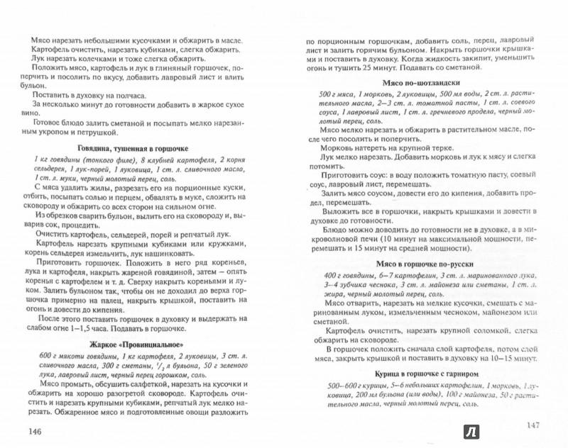 Иллюстрация 1 из 23 для Как покорить мужчину едой и аппетитно себя подать - Юлия Шилова | Лабиринт - книги. Источник: Лабиринт