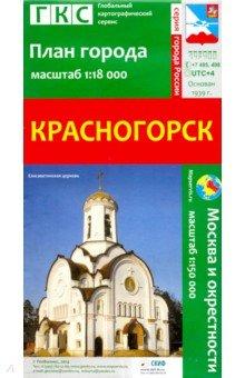 Красногорск. План города + карта окрестностей