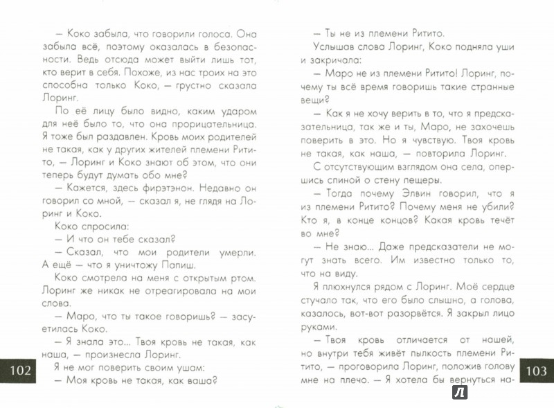 Иллюстрация 1 из 8 для Тайна Флоры - О Чжинвон | Лабиринт - книги. Источник: Лабиринт