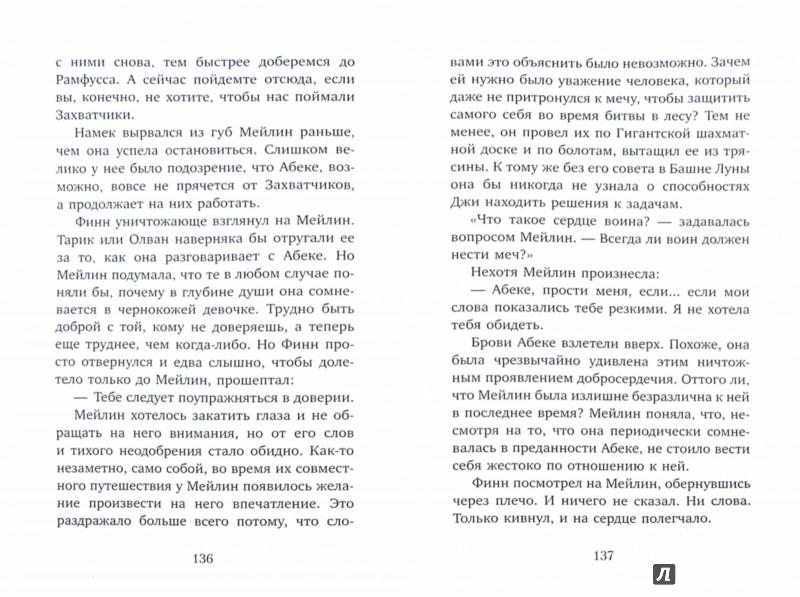 Иллюстрация 1 из 14 для Большая охота - Мэгги Стивотер | Лабиринт - книги. Источник: Лабиринт