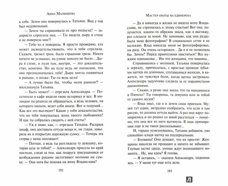 Иллюстрация 1 из 13 для Мастер охоты на единорога - Анна Малышева | Лабиринт - книги. Источник: Лабиринт