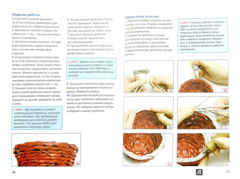 Иллюстрация 1 из 2 для Плетение из газетных трубочек. Мастер-классы для начинающих - Анна Зайцева | Лабиринт - книги. Источник: Лабиринт