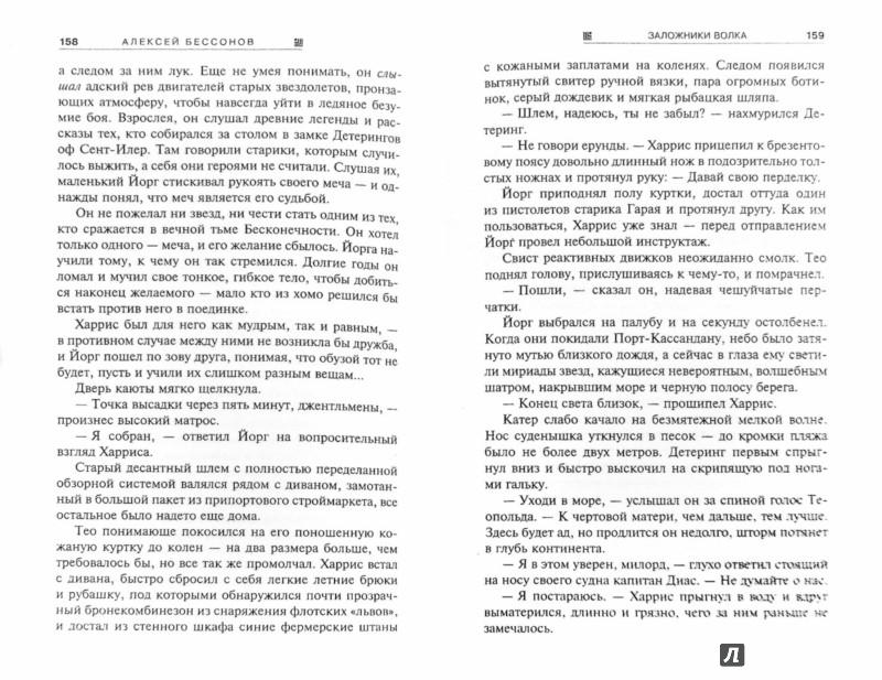 Иллюстрация 1 из 21 для Заложники Волка - Алексей Бессонов | Лабиринт - книги. Источник: Лабиринт