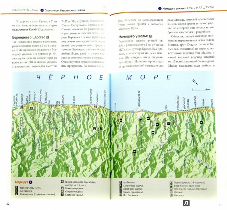 Иллюстрация 1 из 5 для Сочи с картой - Тарасова, Субботина, Оригина | Лабиринт - книги. Источник: Лабиринт