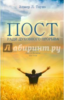 Пост ради духовного прорыва
