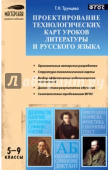 Проектирование технологических карт уроков литературы и русского языка. 5-9 классы. ФГОС