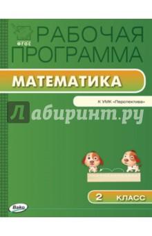 Математика. 2 класс. Рабочая программа к УМК Г. В. Дорофеева и др. Перспектива. ФГОС