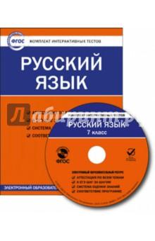 Русский язык. 7 класс. Комплект интерактивных тестов. ФГОС (CD) русский язык 5 класс комплект интерактивных тестов