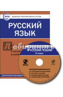 Русский язык. 9 класс. Комплект интерактивных тестов. ФГОС (CD) русский язык 5 класс комплект интерактивных тестов
