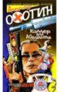 Охотин Александр Киллер для Айболита: Повесть