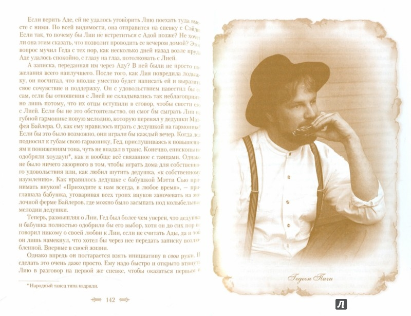 Иллюстрация 1 из 25 для Дочери Авраама. Часть 1. Обет - Беверли Льюис | Лабиринт - книги. Источник: Лабиринт