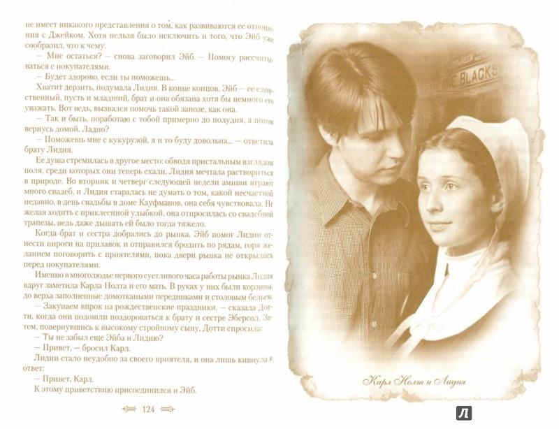 Иллюстрация 1 из 21 для Дочери Авраама. Часть 5. Откровение - Беверли Льюис | Лабиринт - книги. Источник: Лабиринт