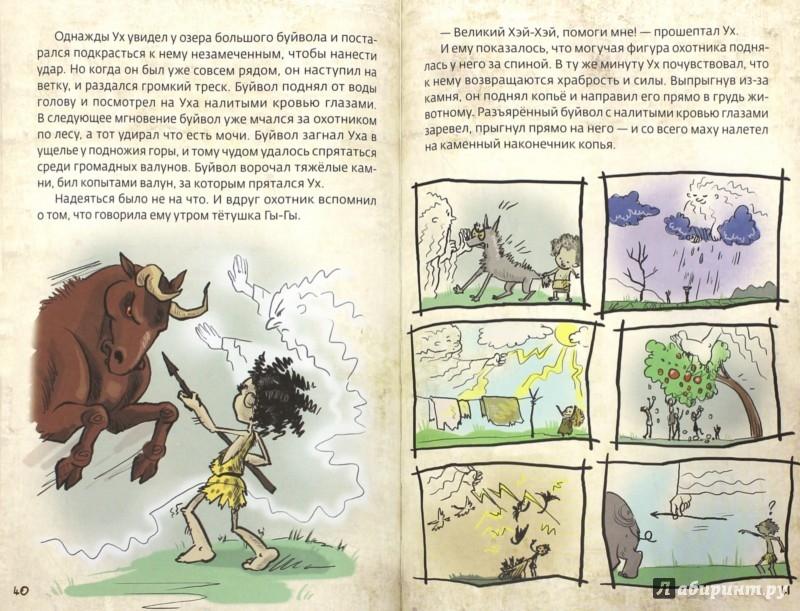 Иллюстрация 1 из 18 для Первобытные люди - Илья Носырев | Лабиринт - книги. Источник: Лабиринт