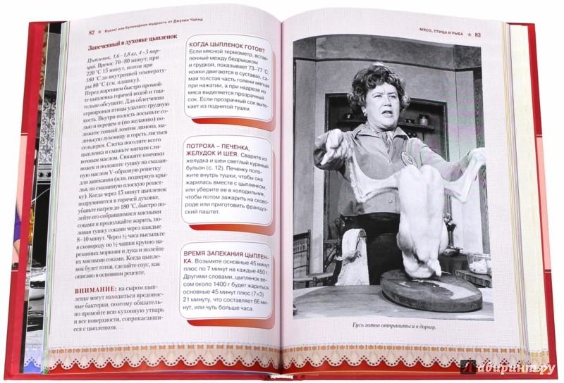Иллюстрация 1 из 15 для Voila! Кулинарная мудрость от Джулии Чайлд (+DVD) - Джулия Чайлд | Лабиринт - книги. Источник: Лабиринт