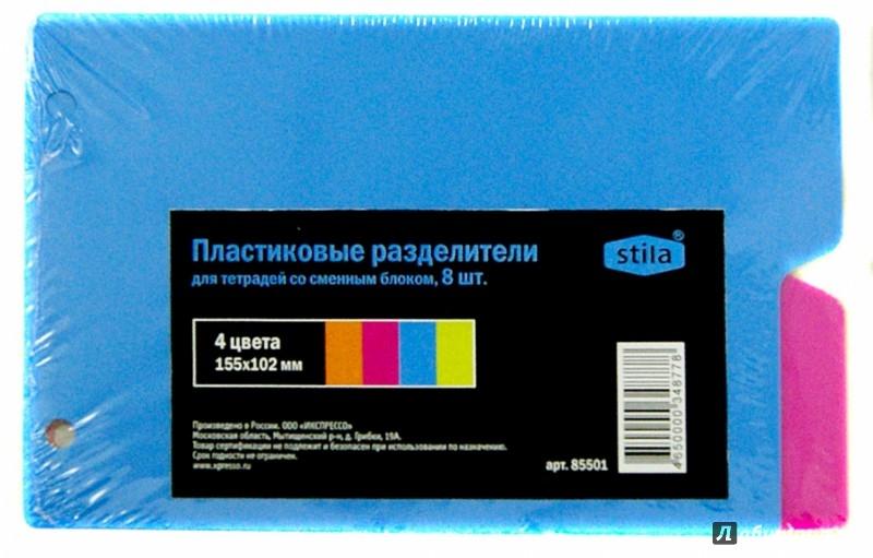 Иллюстрация 1 из 6 для Пластиковые разделители для тетрадей со сменным блоком (8 штук, 4 цвета) (85501) | Лабиринт - канцтовы. Источник: Лабиринт