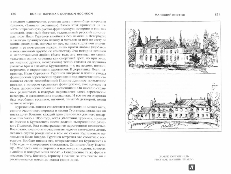 Иллюстрация 1 из 33 для Вокруг Парижа с Борисом Носиком. Том 1. Север-Восток - Борис Носик | Лабиринт - книги. Источник: Лабиринт