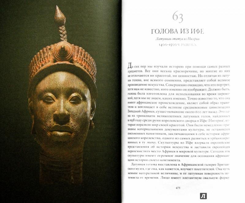 Иллюстрация 1 из 40 для История мира в 100 предметах - Нил Макгрегор | Лабиринт - книги. Источник: Лабиринт