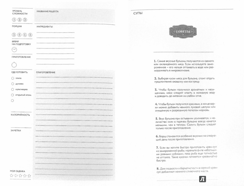 Иллюстрация 1 из 4 для Мои любимые рецепты. Книга для записи рецептов (леденцы) | Лабиринт - книги. Источник: Лабиринт