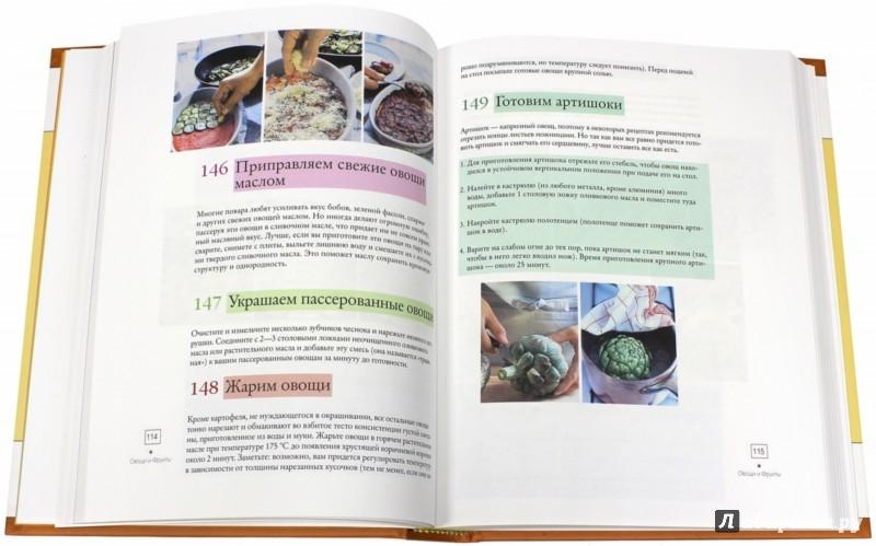 Иллюстрация 1 из 3 для Моя первая кулинарная книга - Джеймс Петерсон | Лабиринт - книги. Источник: Лабиринт