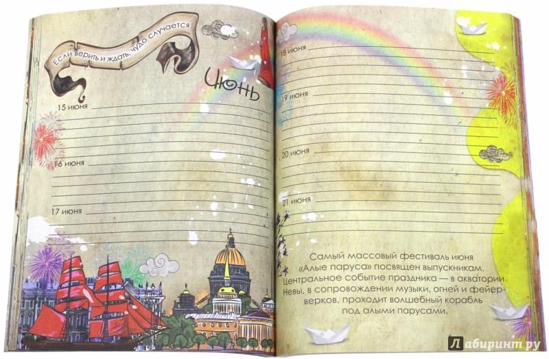 Иллюстрация 1 из 12 для Неформальный блокнот по Санкт-Петербургу - Марина Жданова | Лабиринт - канцтовы. Источник: Лабиринт