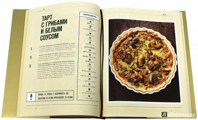Иллюстрация 1 из 3 для Односолодовая кухня | Лабиринт - книги. Источник: Лабиринт